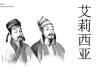 alicja19-po-chinsku