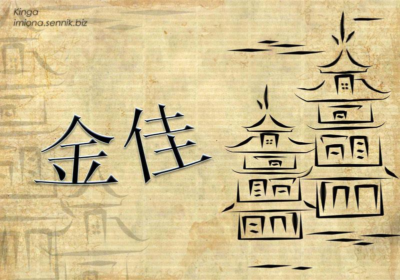 Kinga Po Chińsku Zdrobnienia I Znaczenie Imienia Kinga Po