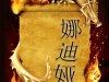 Dragon, fire and scroll of old parchment. Vertical background