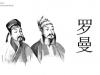roman19-po-chinsku