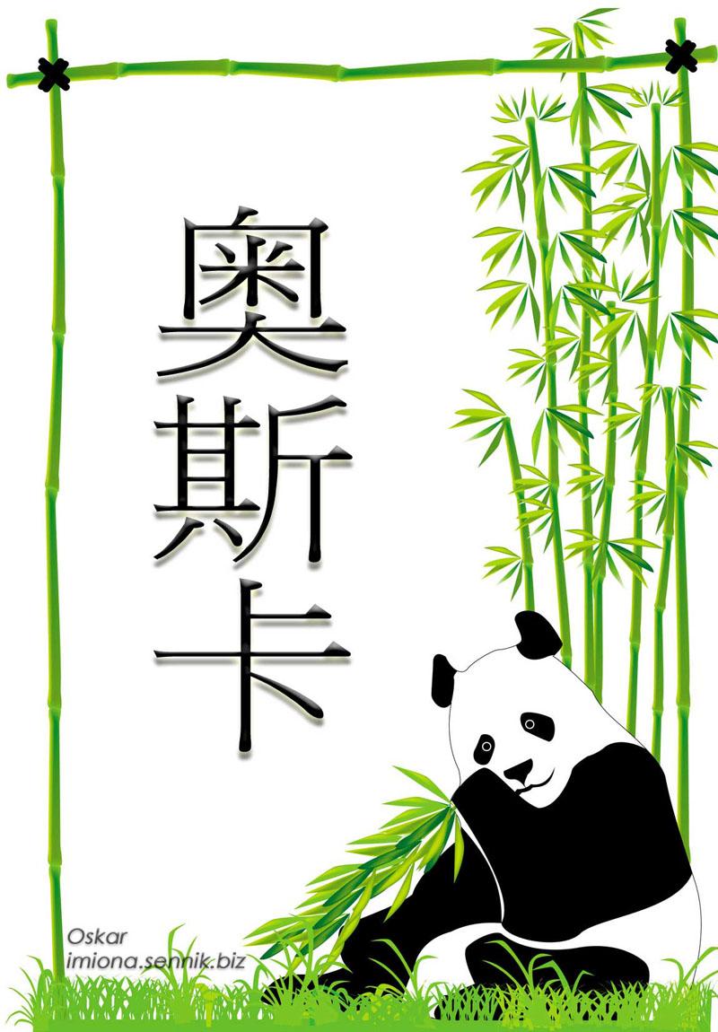 Oskar po chińsku