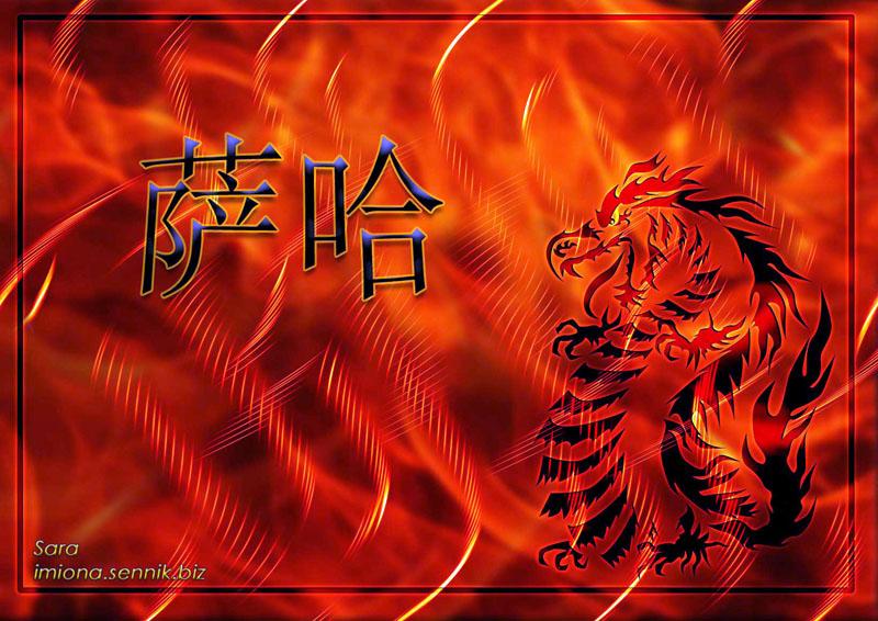 Sara po chińsku