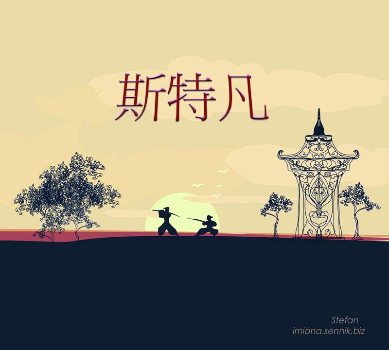 Stefan po chińsku